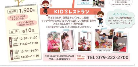 Kids3_edited1