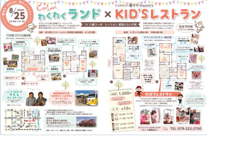 Kids4_2