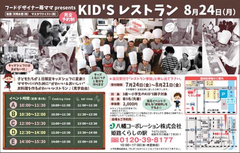 Kids_1_2