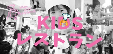 Kidsrestaurantmain