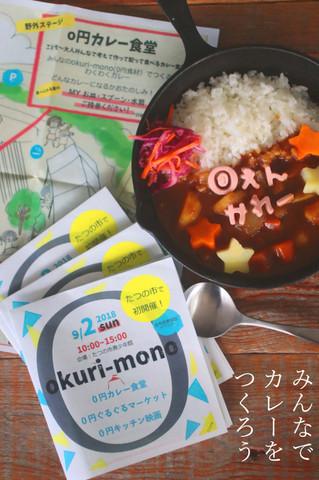 Okurimono