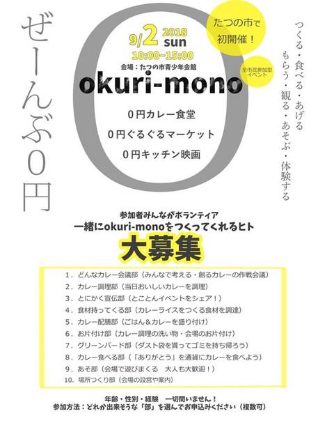 Okurimono_a4_2