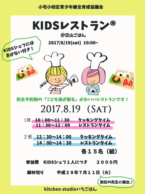 Kids201708_2